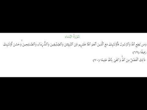 SURAH AN-NISA #AYAT 69-70: 5th May 2020