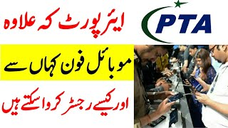 How ro Register Mobile Phone in Pakistan | Custom Tax Office Number | FBR Contact Number.