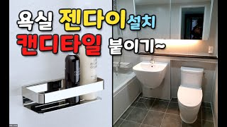 타일 & 욕실리모델링 [광진구 자양우성아파트] …