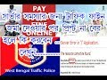 How to reprint wb traffic fine payment challan easy way