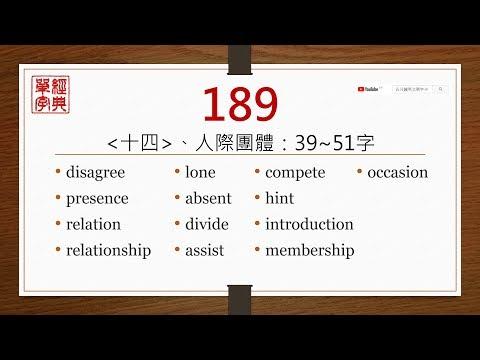 經典單字(高�字)-第189單元