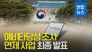 [풀영상] 정부, 국가균형발전 위해 24조원대 23개 사업 예타면제 / 연합뉴스 (Yonhapnews)