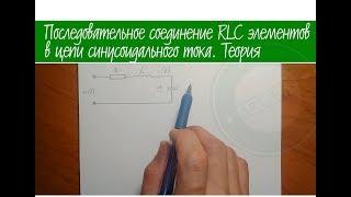 Последовательное соединение RLC элементов в цепи синусоидального тока