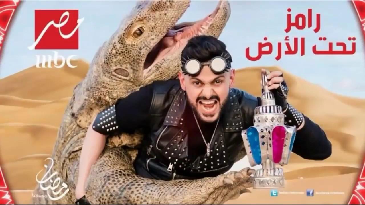 اعلان جديد لبرنامج رامز تحت الارض في رمضان 2017
