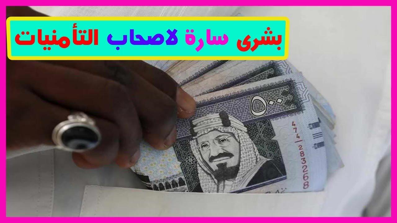 بشرى سارة لاصحاب التأمنيات في السعودية بعد فرض القيمة المضافة