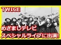 TWICE めざましテレビ スペシャルライブ3曲熱演