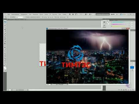 Как сделать Логотип без фона в Adobe Photoshop
