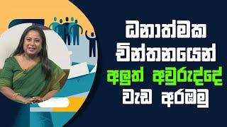 ධනාත්මක චින්තනයෙන් අලුත් අවුරුද්දේ වැඩ අරඹමු | Piyum Vila | 15 - 04 - 2021 | SiyathaTV Thumbnail