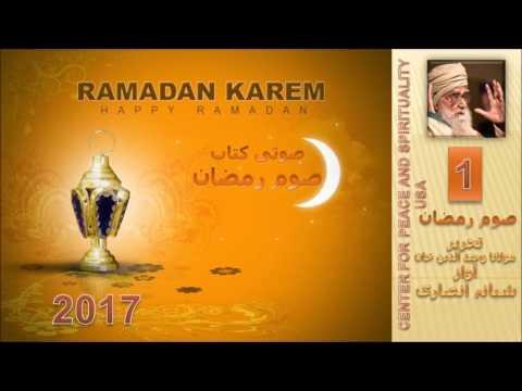 2017 RAMAZAN SERIES 1 - MAULANA WAHIDUDDIN KHAN - AUDIO BOOK SOUM E RAMAZAN BY SHABANA ANSARI