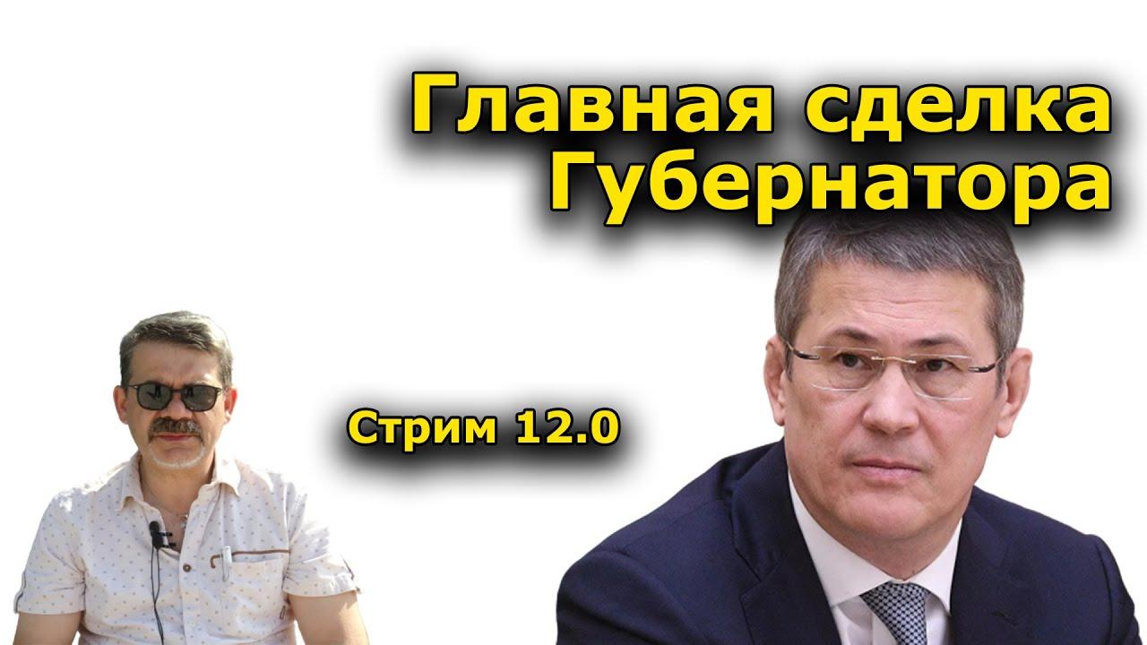 """СТРИМ 12.0, """"Открытая Политика"""", Андрей Потылицын, 05.07.20 г."""