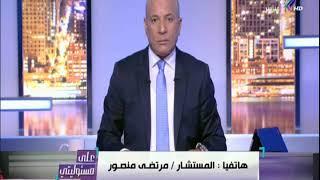على مسئوليتي - شاهد..أول تعليق من مرتضى منصور على هزيمة الزمالك أمام الإسماعيلي