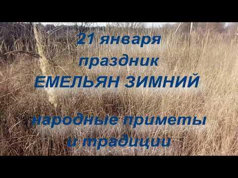 21 января праздник ЕМЕЛЬЯН ЗИМНИЙ . народные приметы и традиции