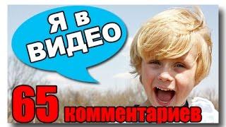 65 КОММЕНТАРИЕВ!!!