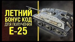 Бонус код WoT / World of Tanks на Е-25 | Лето 2017