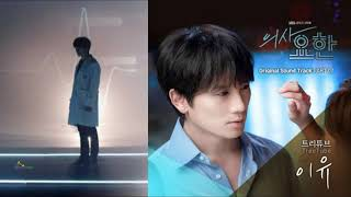 트리튜브(Tree Tube) _ The Reason (이유) / Doctor John (의사 요한) OST Part 7