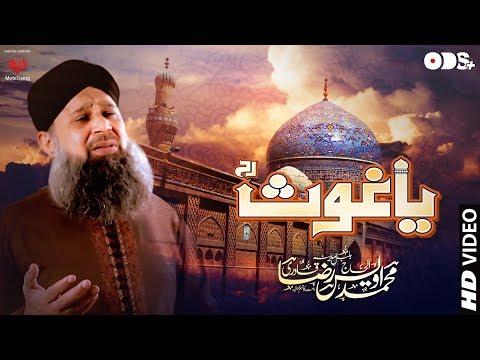 Ya Ghous - یا غوث ؒ Muhammad Owais Raza Qadri - New Manqabat 2017-18-*
