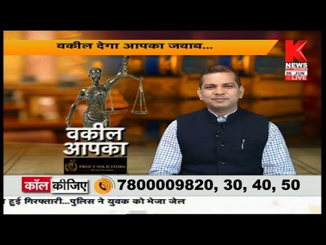 वकील आपका || Knews