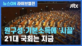 [라이브 썰전] 원구성 협상 난항·기본소득 공방까지…국…
