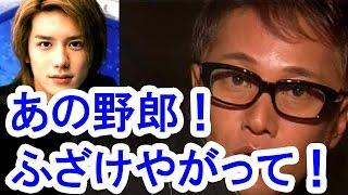 【SMAPアホ発言】中居正広が滝沢秀明に激怒!「あの野郎、ふざけやがって!」/[remark SMAP stupid] Masahiro Nakai flew into a rage with Hideaki Takizawa ...