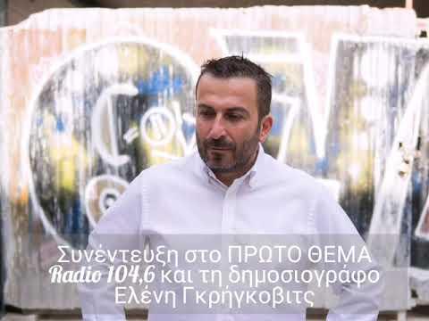 Συνέντευξη στο ΠΡΩΤΟ ΘΕΜΑ Radio 104,6 #COVID!(