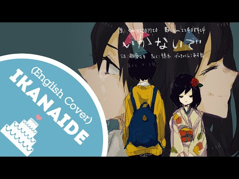 「English」Ikanaide【Jayn】
