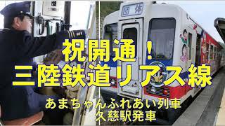 祝!三陸鉄道前線開通・岩手復興支援・防災学習・観光PR動画 Part-1 BGM...