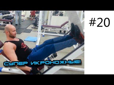 Жим носками в тренажере для жима ногами для икроножных мышц