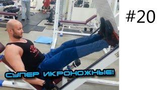 Жим носками в тренажере для жима ногами для икроножных мышц(Жим носками в тренажере для жима ногами для тренировки и развития икроножных мышц. Как накачать икры Я..., 2015-01-10T02:31:19.000Z)