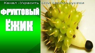 Как украсить детский стол-фруктовый ежик (fruit hedgehog)