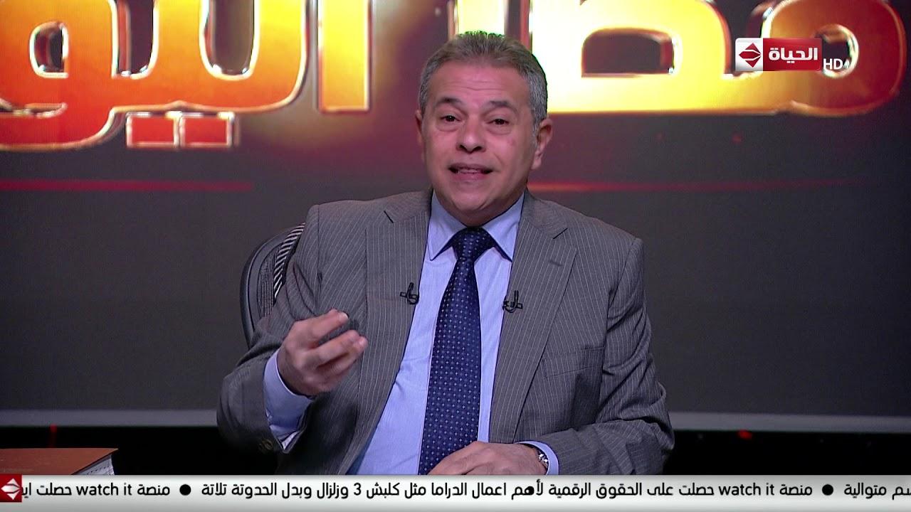 مصر اليوم - توفيق عكاشة | 31 يناير 2020 - الحلقة الكاملة