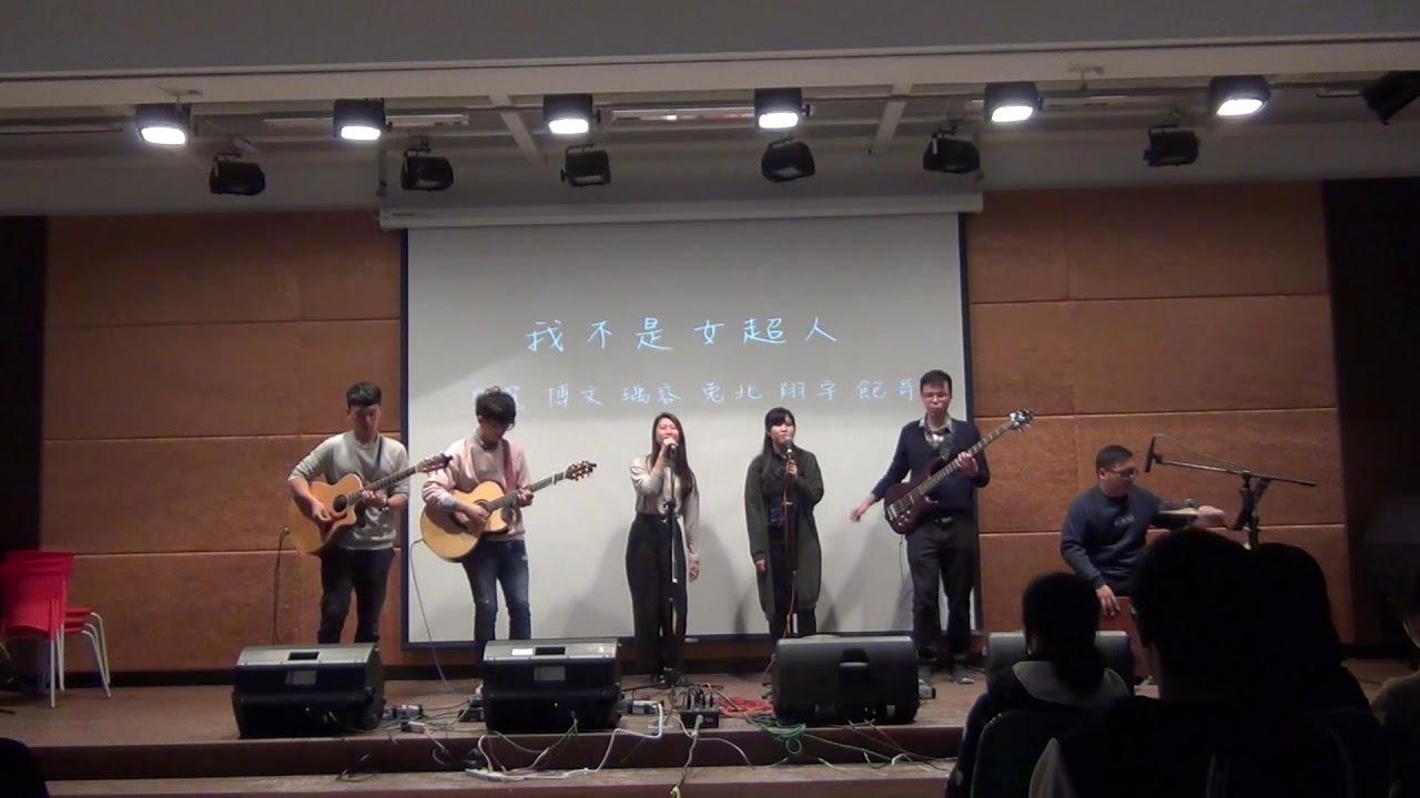 中國醫大弦情吉他社 - 我不是女超人 (cover) - YouTube