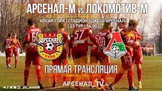 «Арсенал-М» - «Локомотив-М». Прямая трансляция