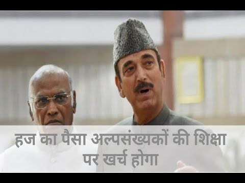 In Graphics: Hope that Haj subsidy money will be spent on minority education: Congress