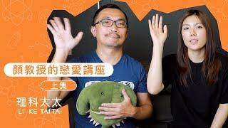 理科太太x顏聖紘教授愛情生理學開講(上)