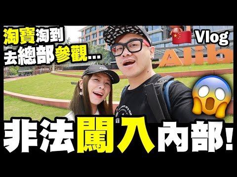 【Vlog】淘寶淘到被邀請去總部參觀...非法闖入內部!😱