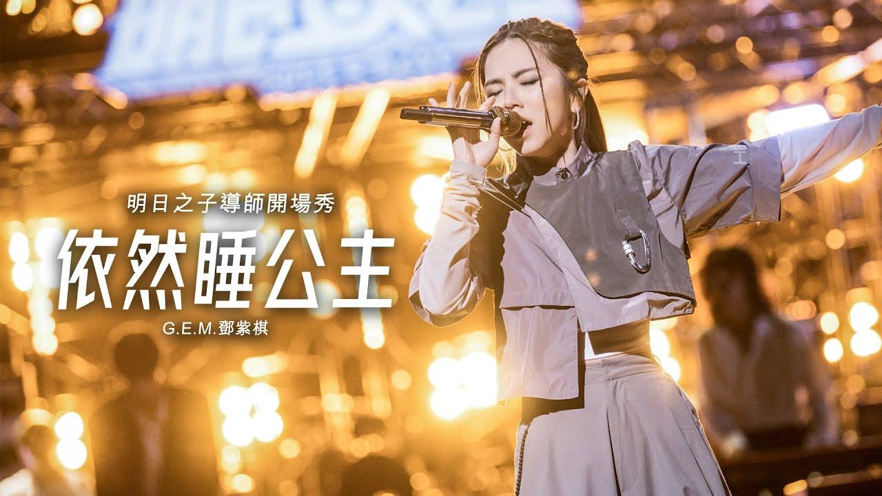 明日之子導師開場秀【依然睡公主】- G.E.M.鄧紫棋