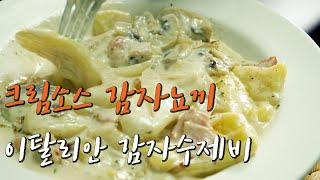 찐감자요리 | 크림소스 감자뇨끼(이탈리안 감자 수제비)