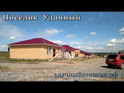 Завершение строительства первого дома в посёлке Удачный (Томск)