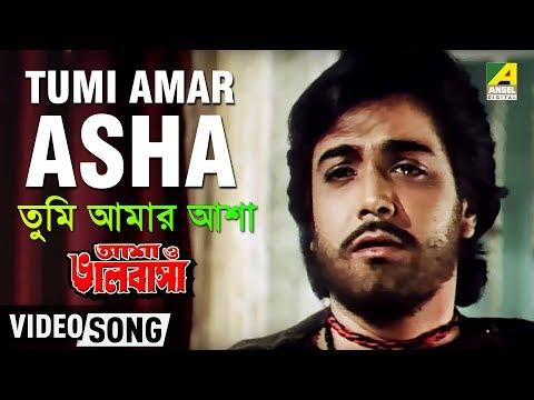 Tumi Amar Asha | Asha O Bhalobasha | Bengali Movie Song | Kishore Kumar