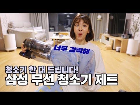 삼성에서 이 갈고 만들었다고 소문난 무선 청소기 제트!