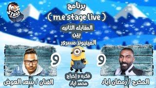 برنامج (  M.E stage live ) المقابله الثانيه - بين المينيونز مسرور و المخرج رمضان اياد و سعد العوض