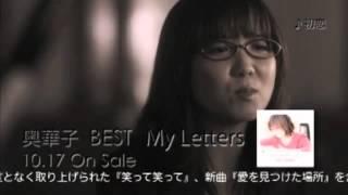 奥華子初のベストアルバム『奥華子BEST-My Letters-』 2012年10月17日...