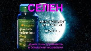 Селен - микроэлемент долголетия и красоты