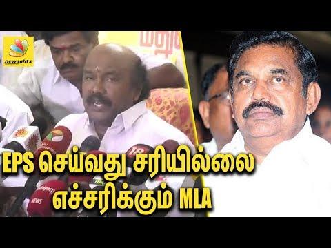 எடப்பாடி செய்வது சரியில்லை | MLA Rajan Chellappa Speech against EPS