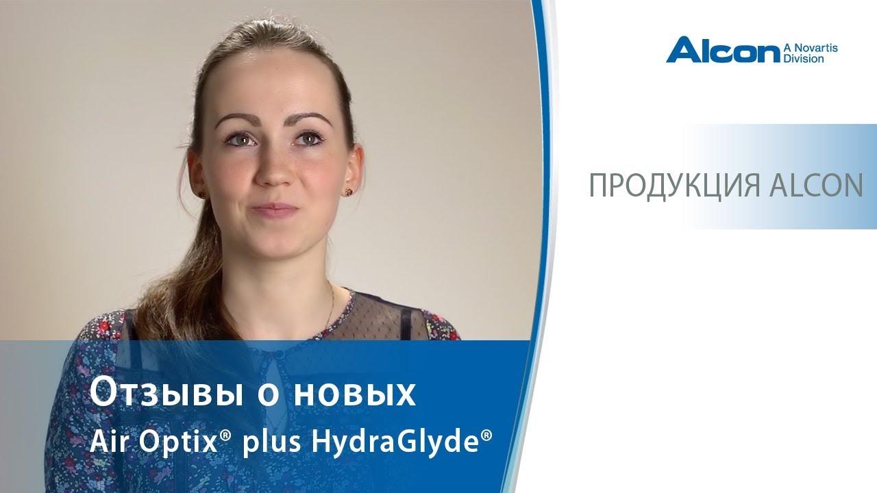 AIR OPTIX AQUA | Cиликон-гидрогелевые | Магазин контактных линз .