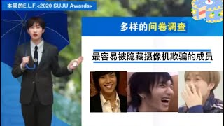 Download [ENG] SJ 2020 SUJU Awards 最容易被隐藏摄像机骗的人是谁?  Who will be most likely cheated by the hidden camera?