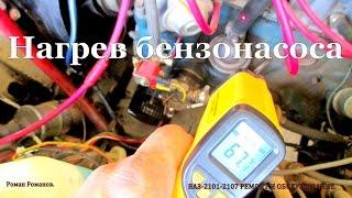Бензонасос,измерение температуры.(, 2016-06-11T13:50:10.000Z)