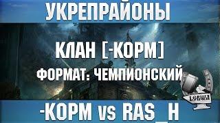 Укрепрайоны - [-KOPM] vs [RAS_H]