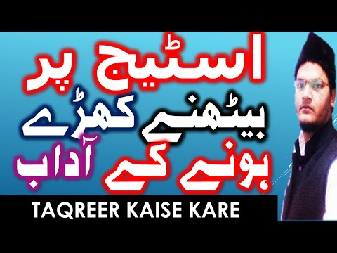 Stage Par Baithne or Khade Hone Ke Aadab || Taqreer Kaise Kare?