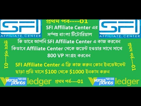 How To Start SFI Work Or Business Full Bangla Tutorial--Part---01